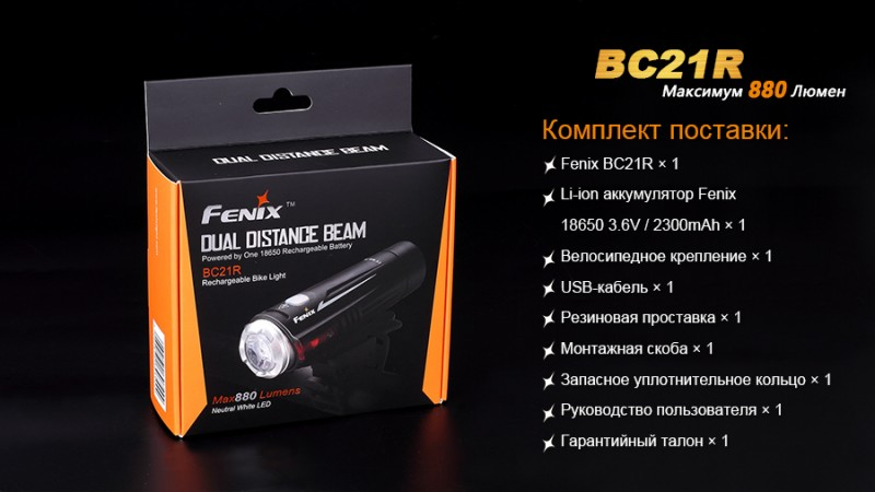 Велофара Fenix BC21R XM-L2 T6 natural white LED