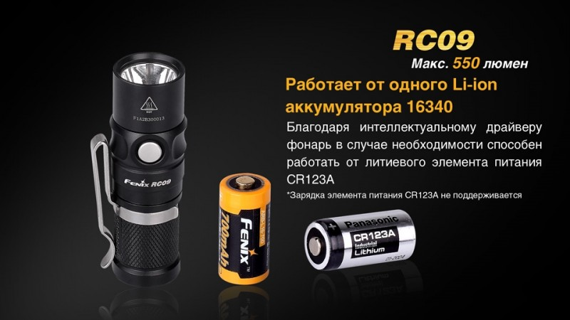 Фонарь Fenix RC09 Cree XM-L2 U2 LED