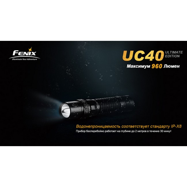 Фонарь Fenix UC40 Cree XM-L2 (U2) Ultimate Edition