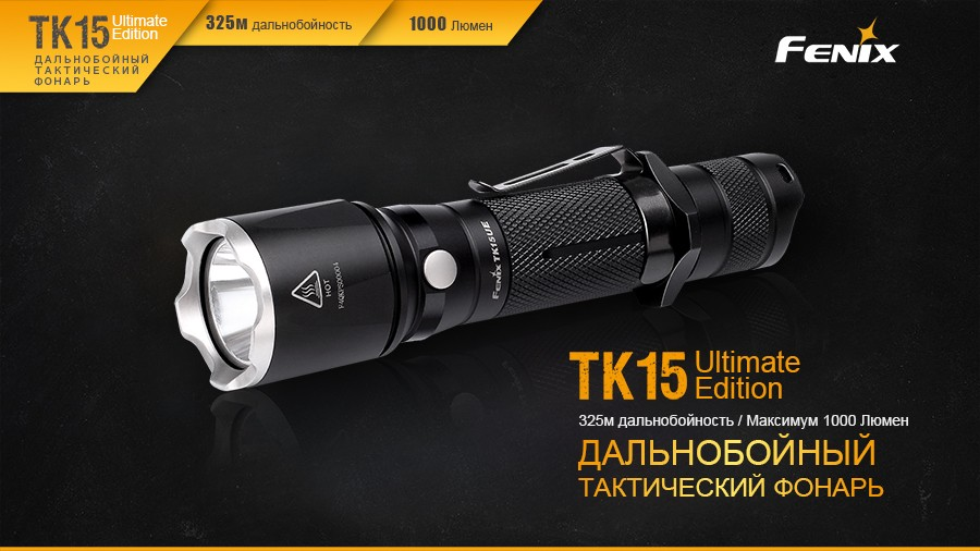 Тактический фонарь Fenix TK15UE CREE XP-L HI V3 LED Ultimate Edition