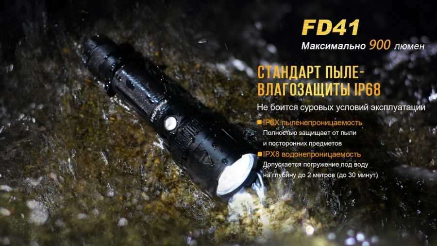 Фонарь Fenix FD41 Cree XP-L HI LED