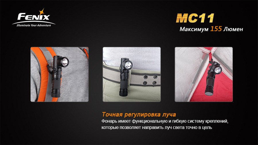 Фонарь Fenix MC11 Cree XP-G2 (R5)