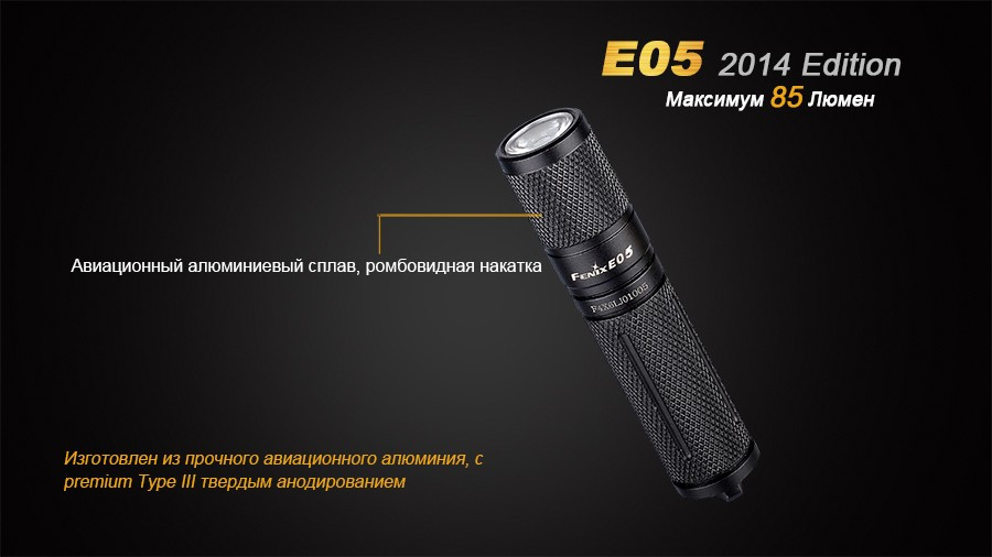 Фонарь Fenix E05 (2014 Edition) Cree XP-E2 R3 LED