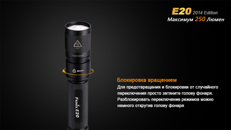 Фонарь Fenix E20 Cree XP-E2 LED