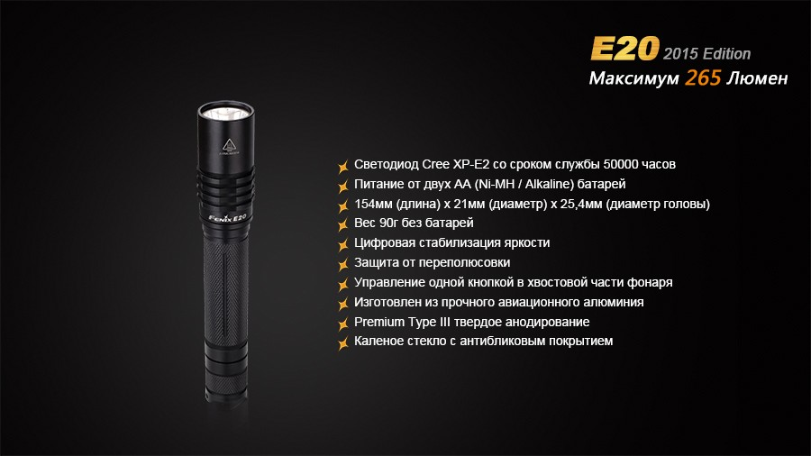 Фонарь Fenix E20 (2015) Cree XP-E2 LED