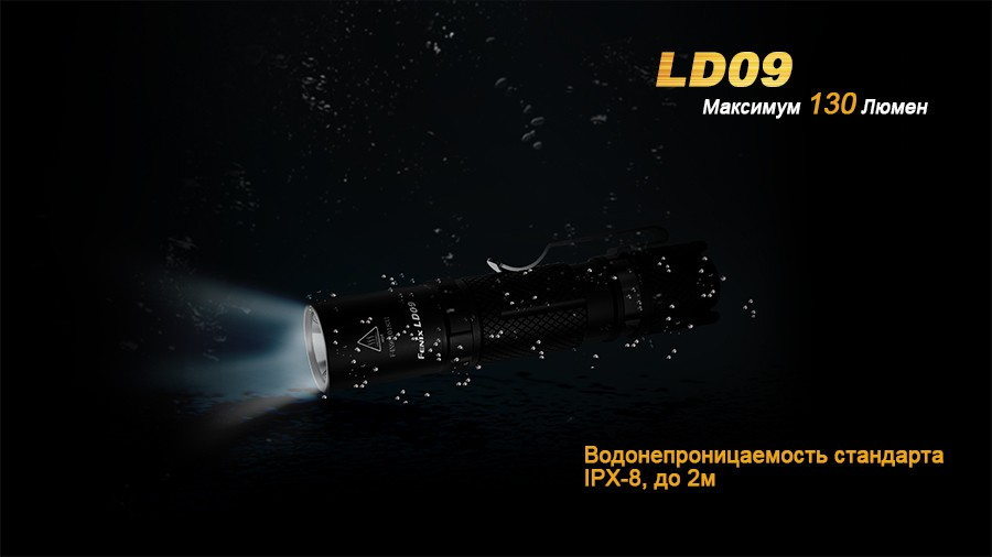 Фонарь Fenix LD09 Cree XP-E2 LED